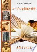 libro ルーヴル美術館と聖書