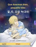 Que Duermas Bien, Pequeño Lobo   잘 자, 꼬마 늑대야. Libro Infantil Bilingüe (español   Coreano)